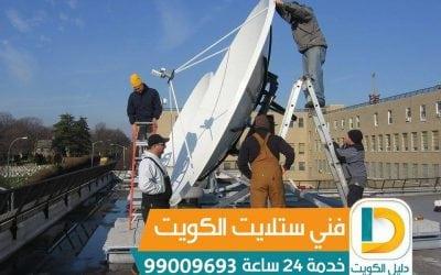 مصلح ستلايت شاطر بالكويت 99009693