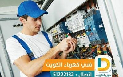 اريد فني كهرباء منازل فى الكويت 51222132