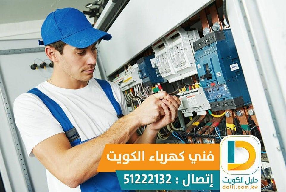 كهربائي منازل الكويت 97446767 فني كهرباء معلم كهربائي تمديدات كهربائية