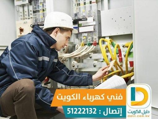 فني كهربائي منازل – 51222132 – كهربائي منازل الكويت