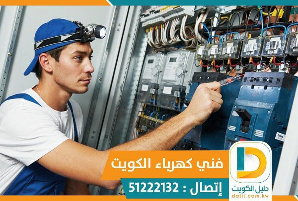 كهربائي محترف بالكويت 51222132