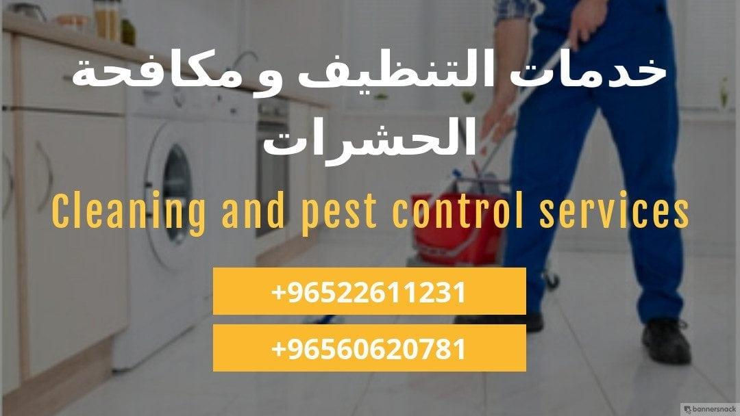 خدمات التنظيف بالكويت
