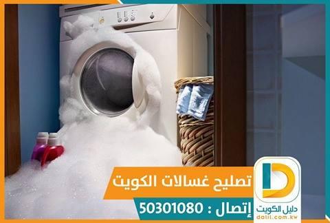 تصليح ثلاجات الكويت 50301080 – تصليح فريزرات – فني تصليح ثلاجات