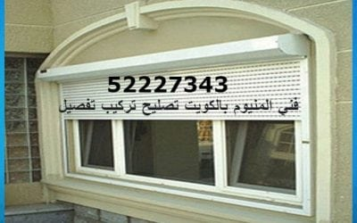 فني المنيوم جليب الشيوخ الكويت 52227343 ابواب شبابيك مطابخ شتر المنيوم