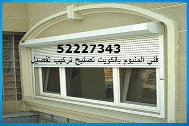 صيانة المنيوم الكويت 52227343 صيانة ابواب شبابيك مطابخ شتر المنيوم