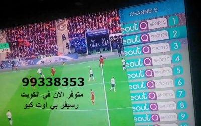 رسيفر بي اوت في الكويت 99009588 رسيفر beoutq بالكويت