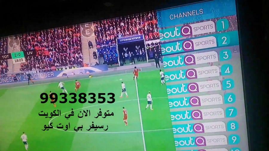 رسيفر بي اوت كيو beoutQ الكويت 50050623 جهاز بي اوت الكويت