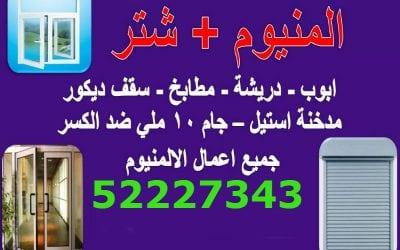 تصليح المنيوم الكويت 52227343 تصليح ابواب شبابيك شتر مطابح المنيوم
