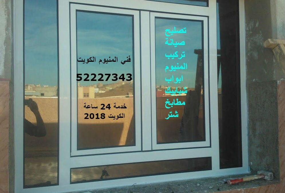 فني المنيوم بالكويت 52227343 صيانه المنيوم تصليح المنيوم ابواب شبابيك شتر