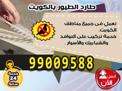 طارد الطيور الكويت 55306090 تركيب شبك طارد الطيور طارد الحمام