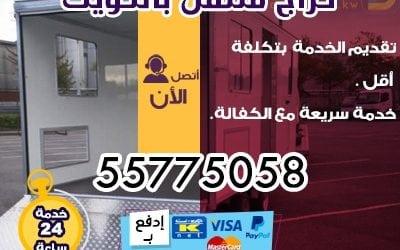 كراج متنقل الكويت 55775058 ورشة متنقلة للسيارات