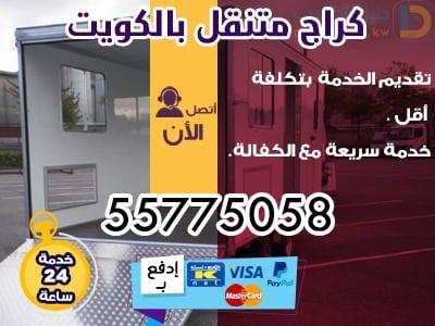 رقم بنشر متنقل الكويت 55775058 ورشة متنقلة للسيارات