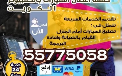 تبديل بطاريات الكويت 55775058 ورشة متنقلة للسيارات
