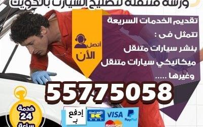 صيانة سيارات متنقلة الكويت 55775058 ورشة متنقلة للسيارات