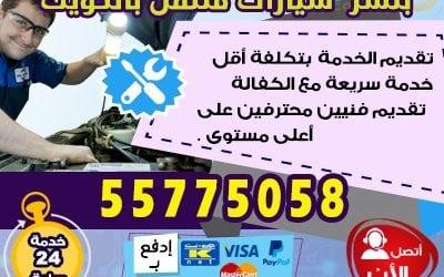 بنشر متنقل الكويت 55775058 ورشة متنقلة للسيارات