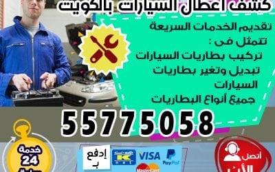 ورشة متنقلة لتصليح السيارات بالكويت 55775058 ورشة متنقلة للسيارات