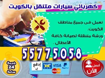 بنشر 24 ساعة الكويت 55775058 ورشة متنقلة للسيارات