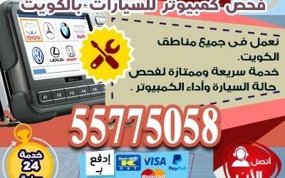 فحص كمبيوتر للسيارات الكويت 55775058 ورشة متنقلة للسيارات