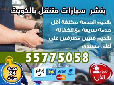 بنشر متنقل بالكويت 55775058 ورشة متنقلة للسيارات