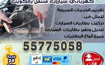 خدمة تصليح السيارات فى المنزل بالكويت 55775058 ورشة متنقلة للسيارات