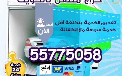ورشة متنقلة لاصلاح السيارات الكويت 55775058 ورشة متنقلة للسيارات