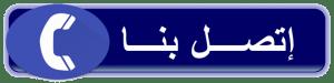 فني بي ان سبورت السالمية 66005153 bein بين سبورت الكويت