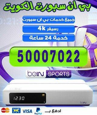 فني بي ان سبورت الجهراء 66005153  bein بين سبورت الكويت
