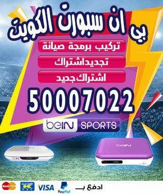 تفعيل اشتراك بي ان سبورت 66005153 bein بين سبورت الكويت