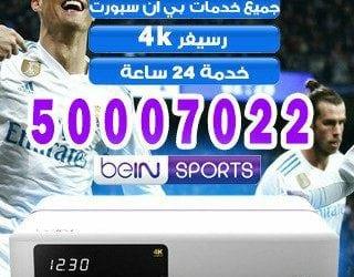 رقم بي ان سبورت الموحد 66005153 bein بين سبورت الكويت