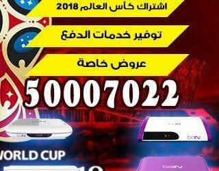تحديث رسيفر بين سبورت 66005153 bein بين سبورت الكويت
