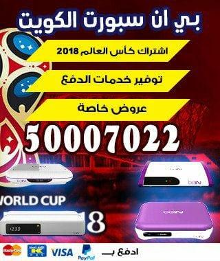 فني تجديد اشتراك بي ان سبورت الكويت 66005153 bein بين سبورت الكويت