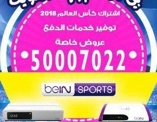 فني بين سبورت الكويت 66005153 bein بين سبورت الكويت