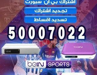تحديث رسيفر 66005153 bein sports بين سبورت الكويت