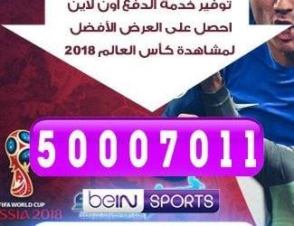 اضافة اشتراك كاس العالم 2018 روسيا 66005153