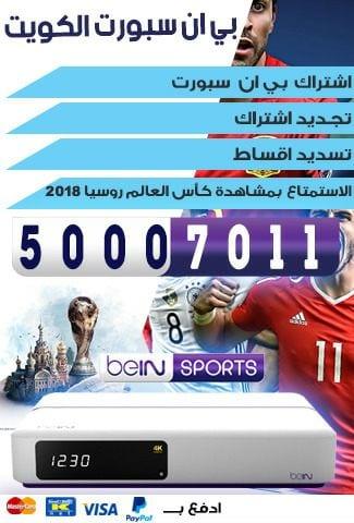 كاس العالم 2018 روسيا  bein sports 66005153 خدمات بن سبورت