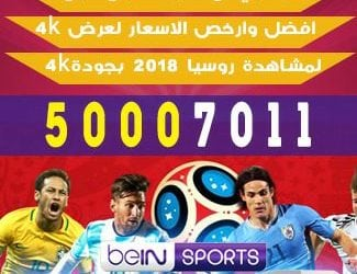 اشتراك كاس العالم 2018 روسيا 66005153 بين سبورت الكويت