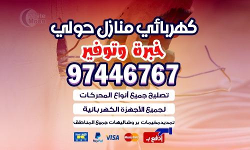 كهربائي جمعية الرميثية 52227334 كهربائي منازل الرميثيه السالميه حولي الكويت