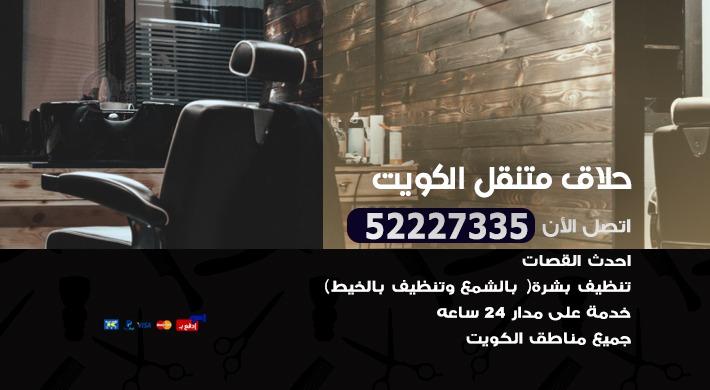 حلاق الكويت 52227335 حلاق متنقل في الكويت حلاق رجالي حلاق اطفال