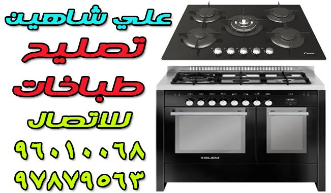 تصليح طباخات