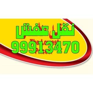 نقل عفش 99913470