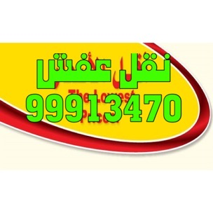 نقل عفش الكويت نقل اثاث