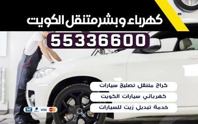 كهربائي سيارات جمعية حطين 55336600 كراج حطين بنشر متنقل