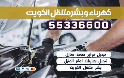 كهربائي سيارات جمعية الروضة 55336600 كراج الروضة بنشر متنقل