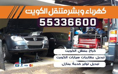 كهربائي سيارات جمعية الزهراء 55336600 كراج الزهراء بنشر متنقل