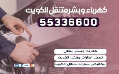 كهربائي سيارات جمعية السلام 55336600 كراج السلام بنشر متنقل