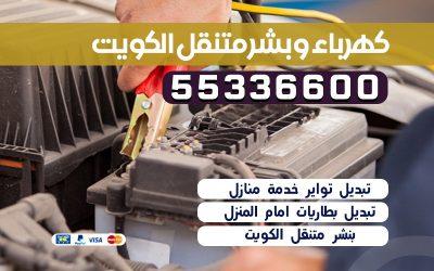 كهربائي سيارات جمعية الجابرية 55336600 كراج الجابرية بنشر متنقل