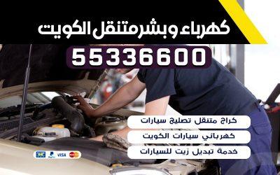 كهربائي سيارات جمعية الرميثية 55336600 كراج الرميثية بنشر متنقل