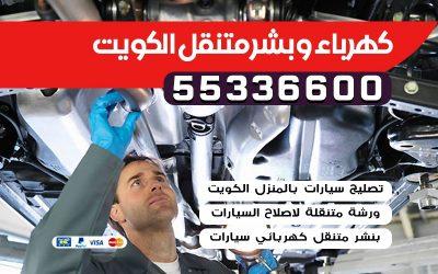 كهربائي سيارات جمعية السره 55336600 كراج السره بنشر متنقل