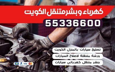 خدمة تبديل الاطارات على الطريق 55336600
