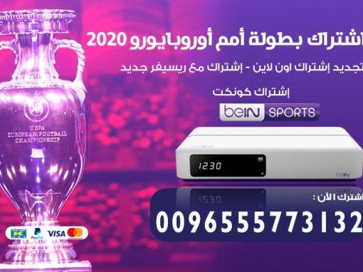 اسعار اشتراك بطولة كاس امم اوروبا يورو 2020 كوبا امريكا الارجنتين
